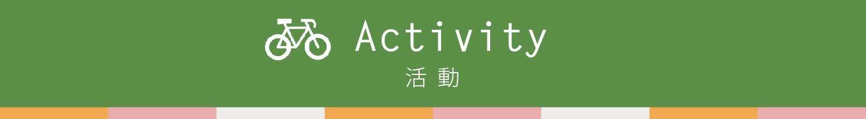 Activity・活動