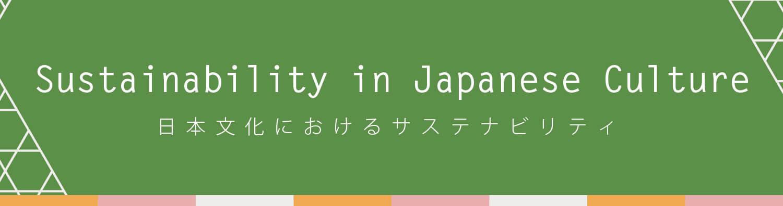 日本文化におけるサステナビリティ